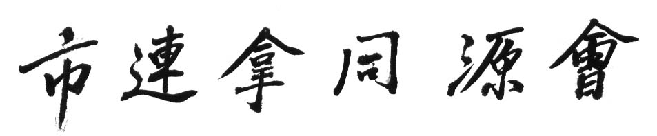 chinese american citizens alliance foundation essay contest